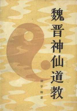 魏晋神仙道教