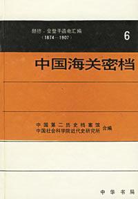 中国海关密档