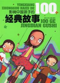 影响中国孩子的100个经典故事