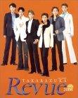 TAKARAZUKA REVUE 2006 [DVD付]