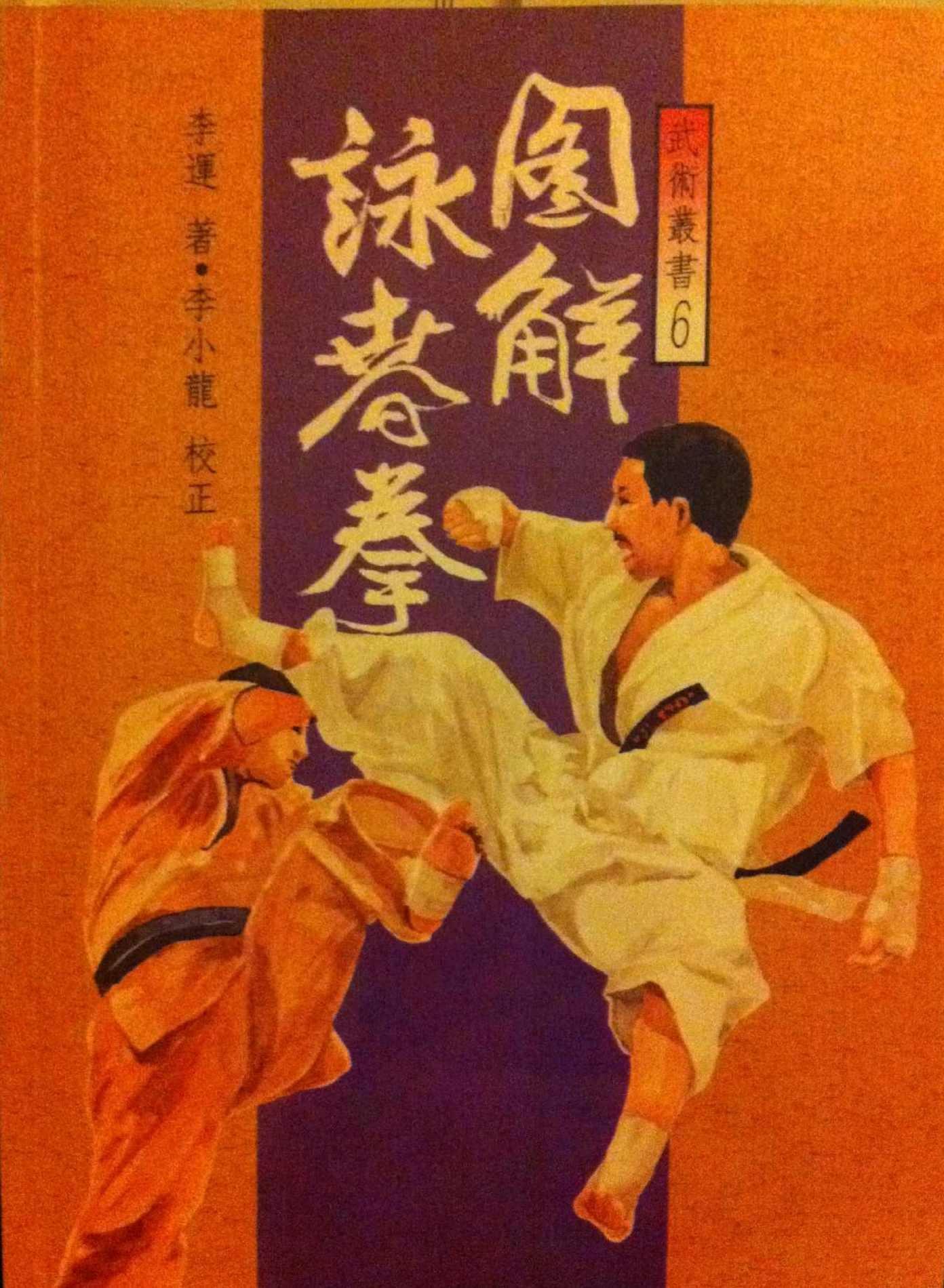 圖解詠春拳