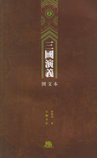 三國演義圖文本(上下)