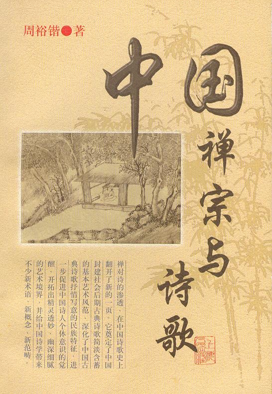 中国禅宗与诗�...