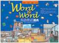 Word by Word 英語會話圖典