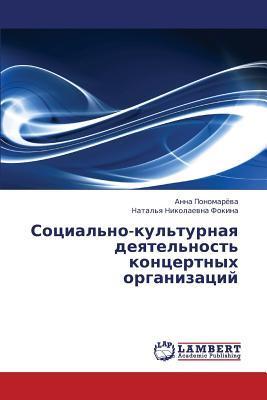 Sotsial'no-kul'turnaya deyatel'nost' kontsertnykh organizatsiy