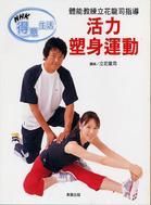 體能教練立花龍司指導 活力塑身運動
