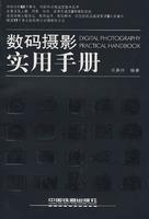 数码摄影实用手册