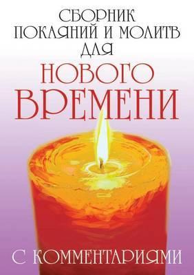 Sbornik pokayanij i molitv dlya Novogo vremeni s kommentariyami
