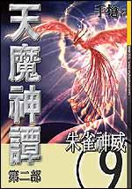 天魔神譚(第二部)(9)