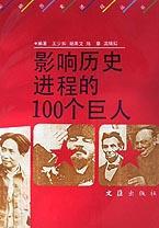 影响历史进程的100个巨人