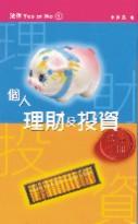 個人理財及投資法律手冊