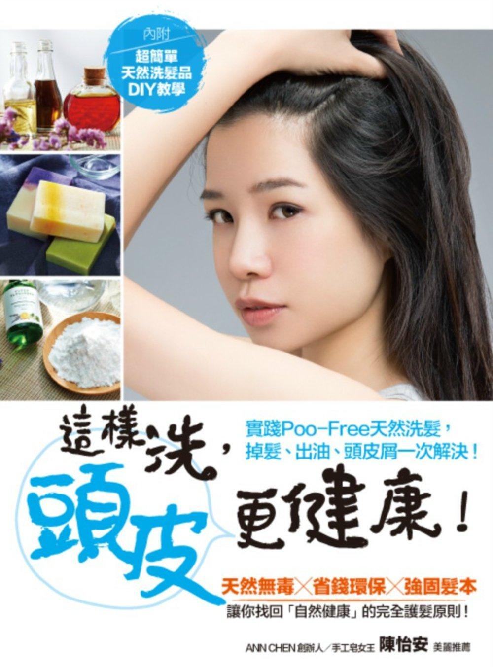 這樣洗,頭皮更健康!
