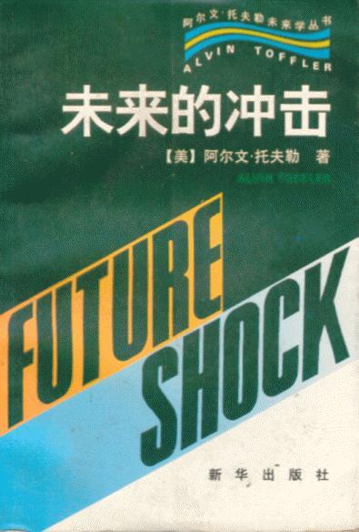 未来的冲击
