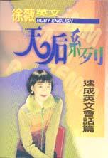 Su cheng ying wen hu...
