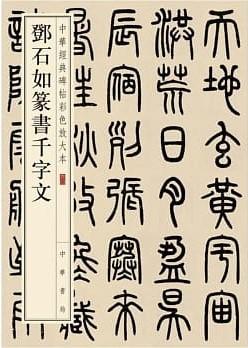 鄧石如篆書千字文