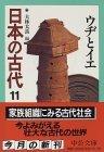 日本の古代〈11〉ウヂとイエ