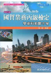 國貿業務丙級檢定 學術科教戰守策