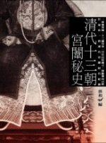 清代十三朝宮闈秘史