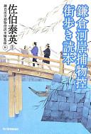 鎌倉河岸捕物控街歩き読本