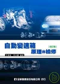 自動變速箱原理與檢修(修訂版)