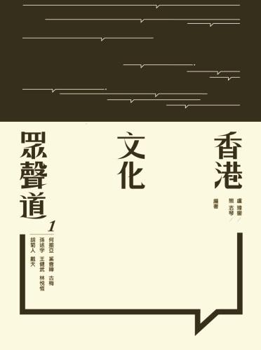 香港文化眾聲道 第一冊