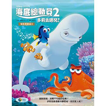 海底總動員2:多莉去哪兒 電影原著繪本