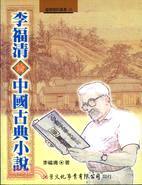 李福清論中國古典小說