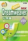Dreamweaver MX 2004 私房書