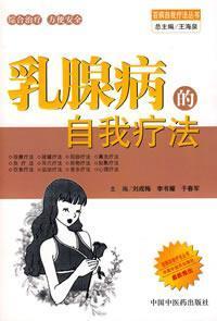 乳腺病的自我疗法/百病自我疗法丛书
