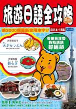 旅遊日語全攻略