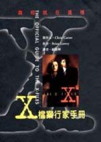 X檔案行家手冊