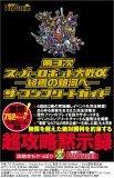 第3次スーパーロボット大戦α ~終焉の銀河へ~ ザ・コンプリートガイド