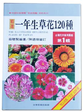 台灣花卉實用圖鑑1