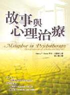 故事與心理治療