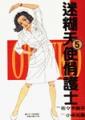 迷糊天使俏護士(5)