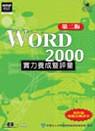 WORD 2000實力養成暨評量
