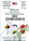 2005美国膳食指南