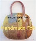 24のフォルム わたしのフェルトバッグ―Handmade Felt