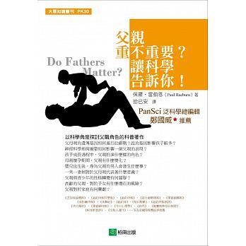 父親重不重要?