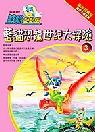 藍貓恐龍世紀大探險 (3)