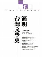 簡明台灣文學史