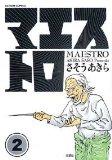 マエストロ 2