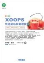 XOOPS快速架站與管理實務
