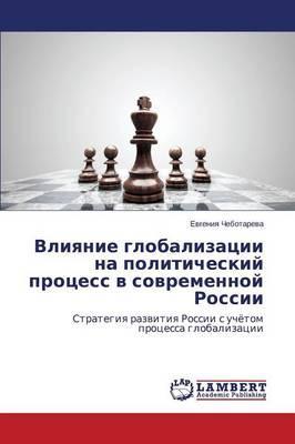 Vliyanie globalizatsii na politicheskiy protsess v sovremennoy Rossii