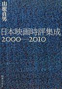 日本映画時評集成2000