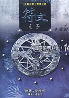 符文之子——冬霜劍(14)