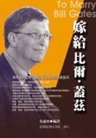 Jia gei Bier Gaizi = To marry Bill Gates