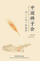 中國稗子會 : 對'三自'的剖析