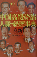 中国高級幹部人脈・経歴事典