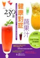 230道健康對症蔬果汁